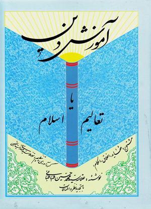 Image result for کتاب آموزش دين علامه طباطبایی