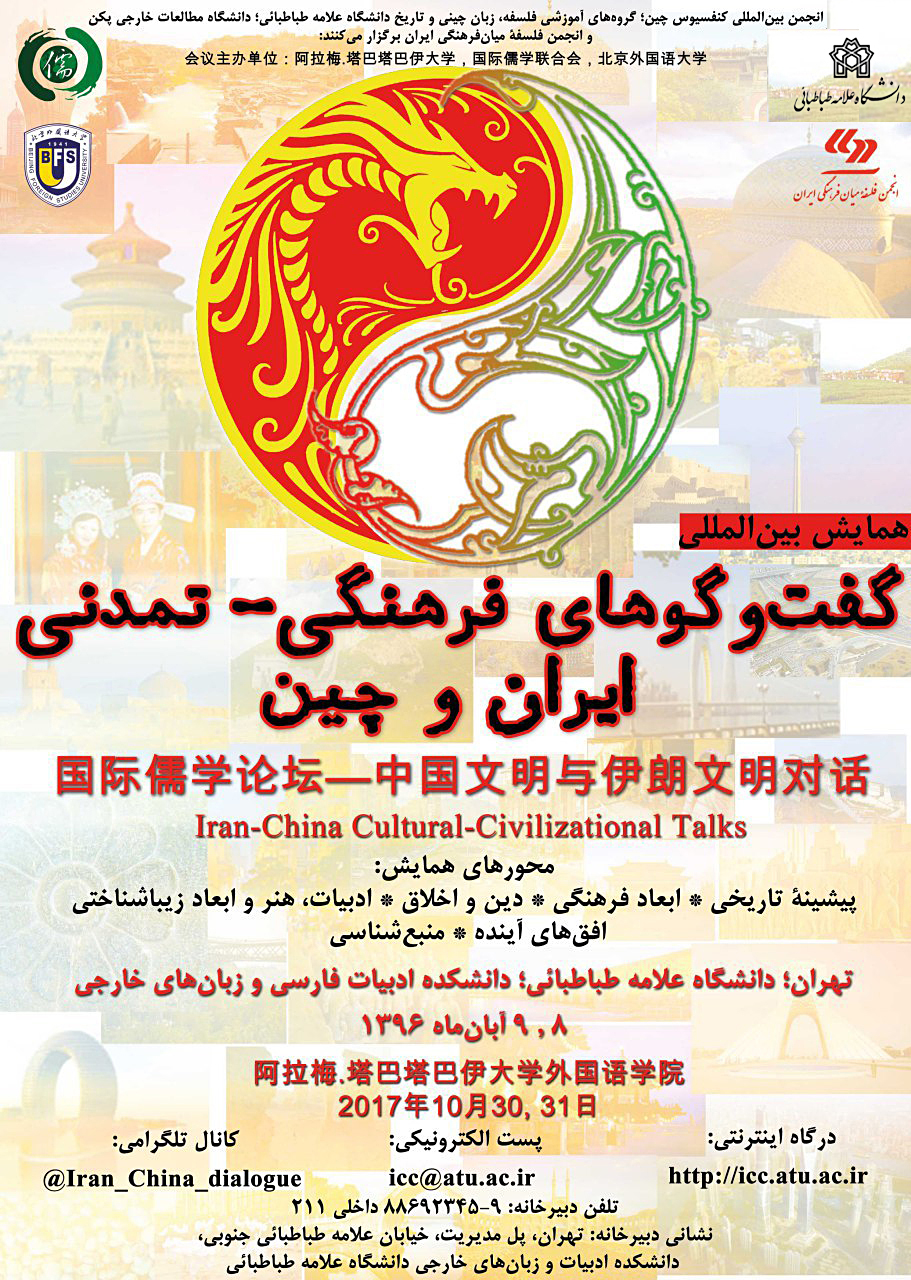 International Conference on Iran-China Cultural and Civilisational Dialogues