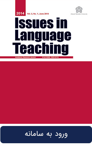 Issues in Language Teaching